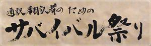 通訳翻訳者のたのサバイバル祭り
