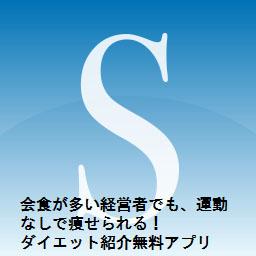 Sのアイコン文字付