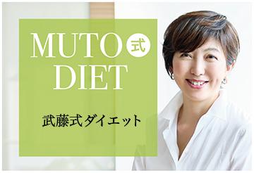 武藤式ダイエットbnr